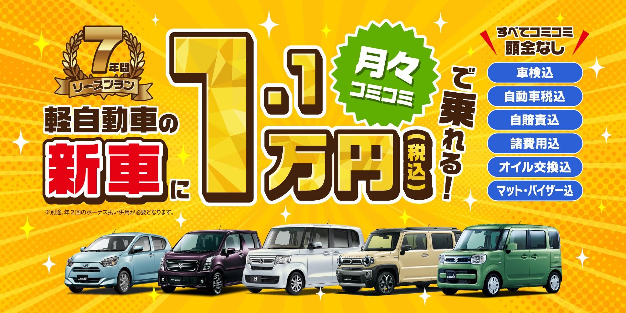 新車の軽自動車に月々1.1万円(税込)~乗れる